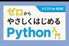 thumbnail_Python.png